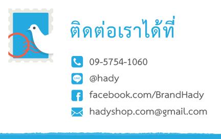 ติดต่อเรา (Contact Us)